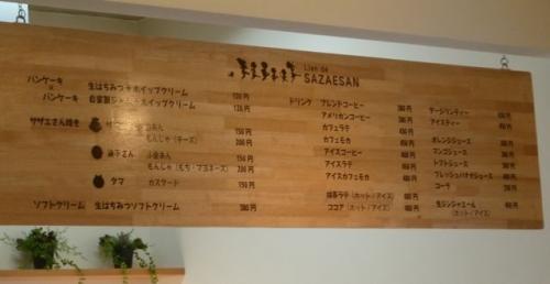サザエさんカフェ店内メニュー