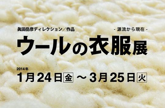 wool01.jpg
