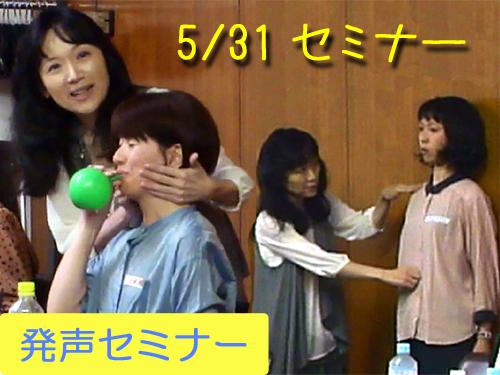 5/31発声セミナー