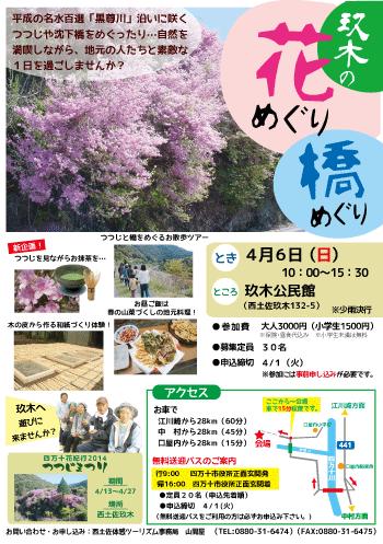 玖木つつじ祭り20140327
