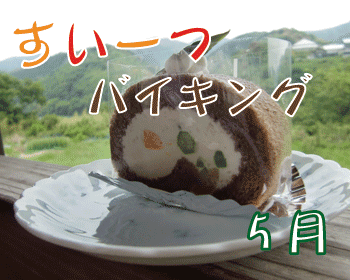 201405sweets