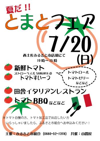 トマトフェア2014