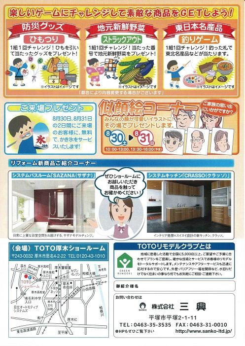新規スキャン-20140805144942-00002