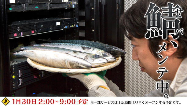 maintenance_140130.jpg