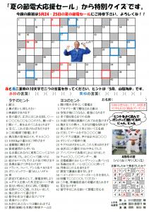 quiz201405.png