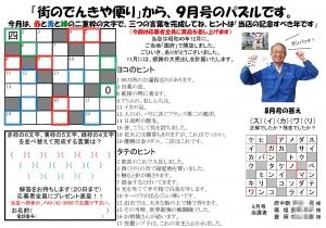 quiz201409.jpg