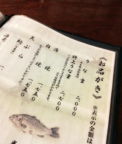 wakamatsuya (3)