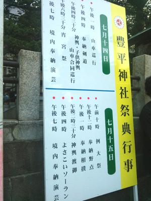 2014toyohira-jinja12.jpg