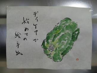 654_佐藤医院デイケア