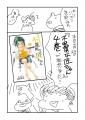 ブログ4巻告知漫画0002