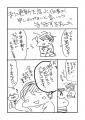 ブログ4巻告知漫画0001