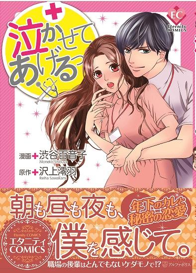 nakasete_cover_obi.jpg
