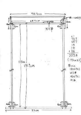 鴨居の模型設計図