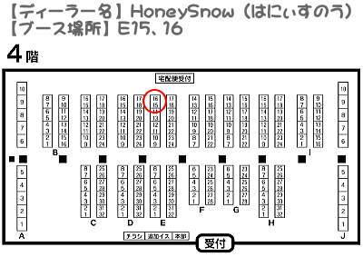 3/2 アイドール40参加します!! 【HoneySnow】E15.16