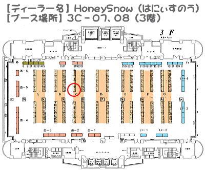 5/5 【ドールショウ40】参加します!! 【HoneySnow】 3C-07.08