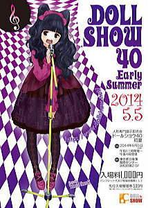 5/5【ドールショウ40】参加します!! 【HoneySnow】 3C-07.08
