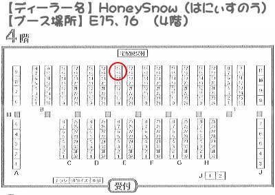 7/13 I・DOLL VOL.41 【HoneySnow】E15.16 / 4F