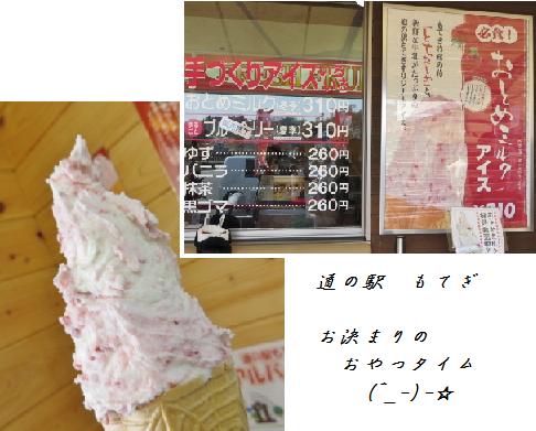 4月13日(日)道の駅もてぎ1