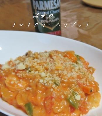 5月16日(金)トマトクリームリゾット