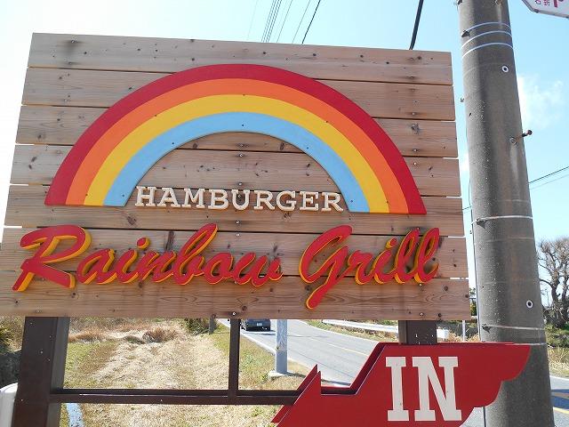 Rainbow Grill_1