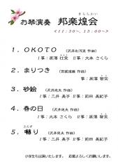 okoto_convert_20140411182429.png