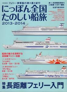 日本全国たのしい船旅2013-2014