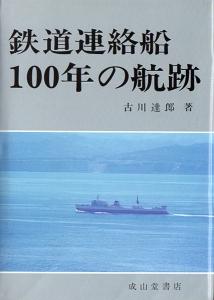 鉄道連絡船100年の航跡