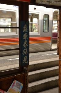 伊予鉄008s