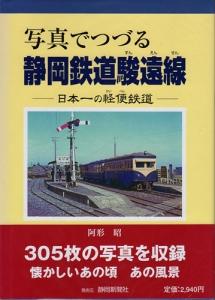 写真でつづる静岡鉄道駿遠線