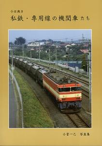 私鉄専用線の機関車たち