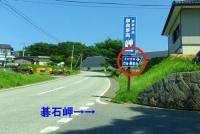 碁石海岸30碁石岬入口