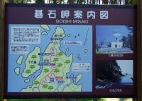 碁石海岸33碁石岬案内図