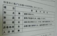 碁石温泉民宿海楽荘11温泉表示