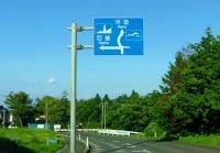 唐桑半島巨釜3市道