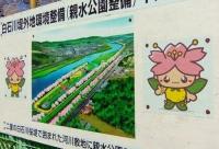 桜2014白石川堤一目千本桜8親水公園整備看板