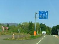蔵王エコーライン3GW2014エコーライン入口