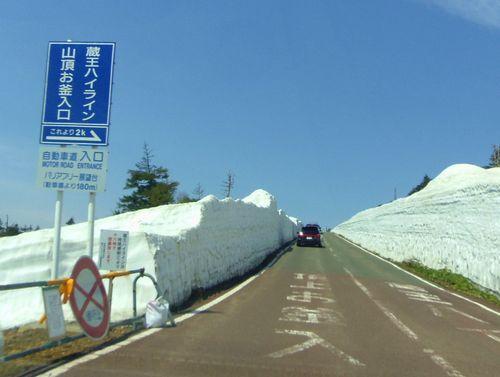 蔵王エコーライン11GW2014蔵王ハイライン入口