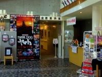 石ノ森章太郎ふるさと記念館6カウンター・企画展示室