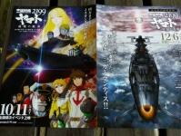 石ノ森章太郎ふるさと記念館13宇宙戦艦ヤマト2199映画チラシ
