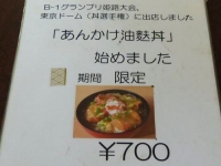 登米つか勇8あんかけ油麸丼
