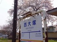 山形鉄道西大塚駅4駅名標