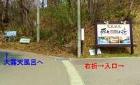 蔵王温泉源七露天の湯12道順入口