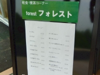 オーエンス泉ヶ岳自然ふれあい館8軽食メニュー