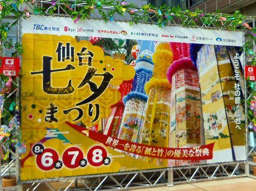 2014仙台七夕1シンボルサイン