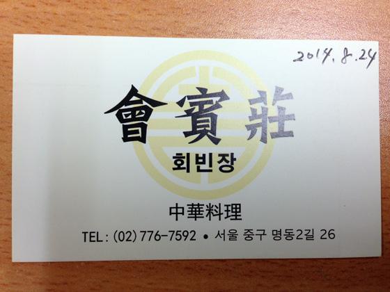 140824meshi (19)