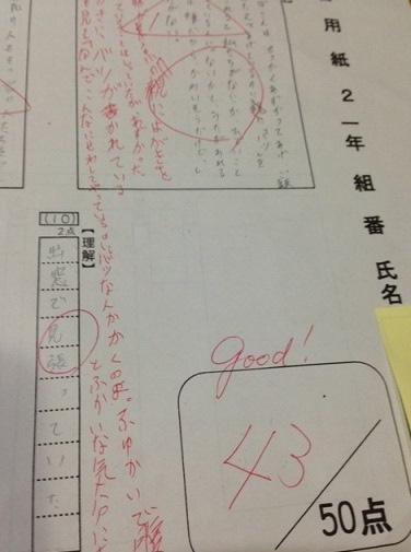 定期テスト国語2
