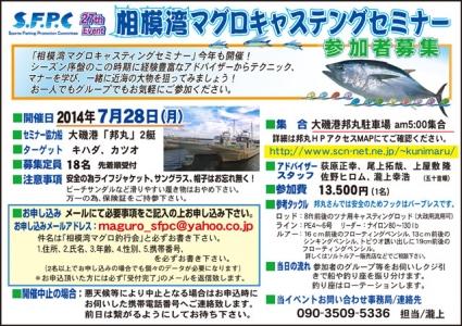 2014sagami-kihada.jpg