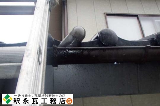 立山町 雨どい 雨漏り瓦修理 22