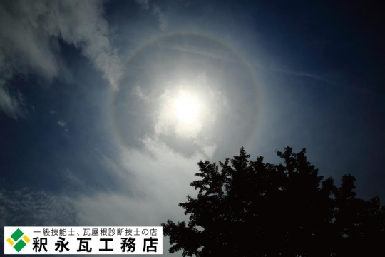 富山県日暈現象