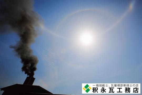 富山県立山町 釈永瓦工務店 日暈 幻日環01
